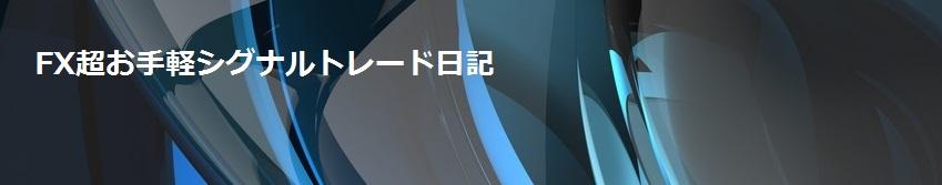 FX超お手軽シグナルトレード日記